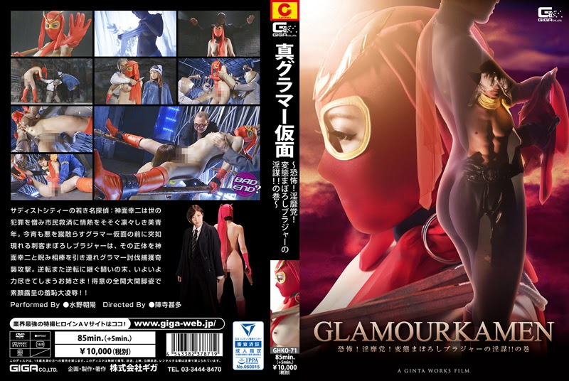 GHKO-71 Glamour Masks – Takut pada Pesta Mesum!  Plot Bra Ilusi Cabul !! –