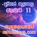 රාහු කාලය | ලග්න පලාපල 2020 | Rahu Kalaya 2020 |2020-01-11