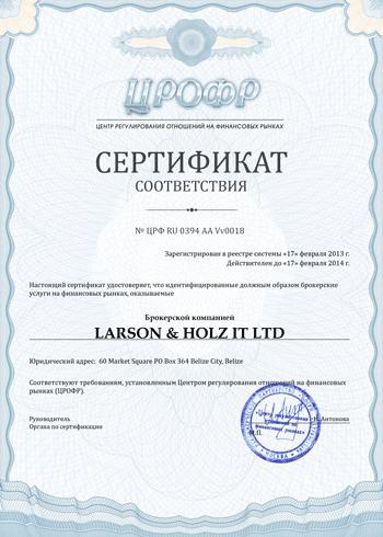 Документ о регистрации Larson&Holz