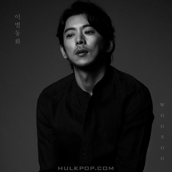Woosoo – 이별동화 – Single