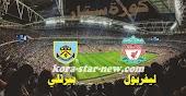نتيجة وملخص مباراة ليفربول وبيرنلي يوم الخميس 21-1-2021 الدوري الانجليزي