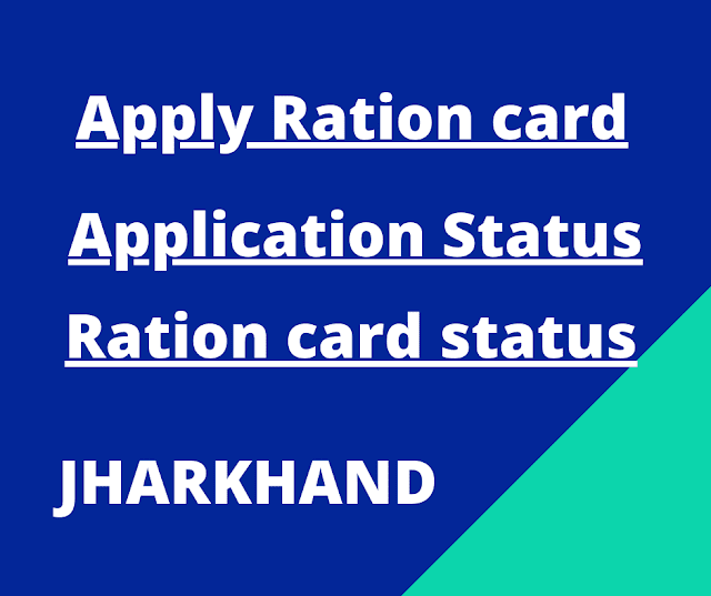 Aadhar_Jharkhand_PDS_Apply_New_Ration_card_Application_Status_online