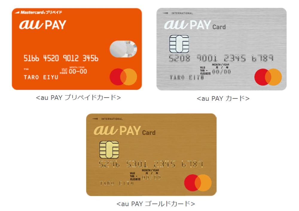 au pay プリペイド カード