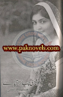 Free Download PDF Anari Piya Bara Tarpay by Saima Qureshi