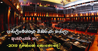 Parliament dissolved -- no budget -- how to run 2019?