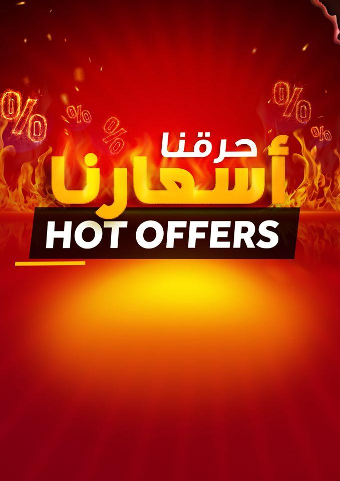 عروض كارفور السعودية الاسبوعية من 4 ديسمبر حتى 17 ديسمبر 2019 حرقنا الاسعار