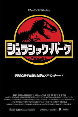 Designer Con 2019 Exclusive Jurassic Park Japanese Variant Movie Poster Screen Print by Bruce Yan x Mondo