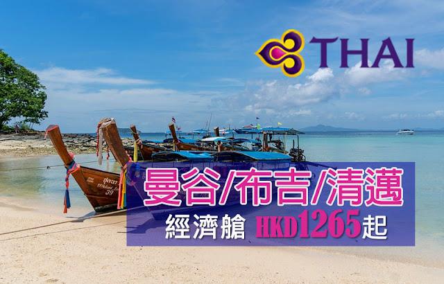 泰國淡季優惠!泰國航空 香港飛曼谷$1,265、布吉$1,596、清邁$2,127起,8月底至10月出發。