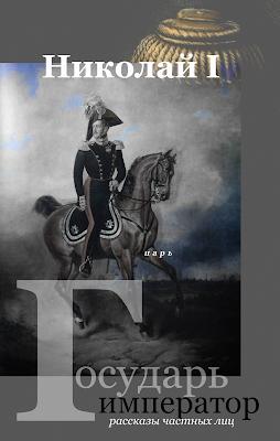 Рассказы о Николае I частных лиц