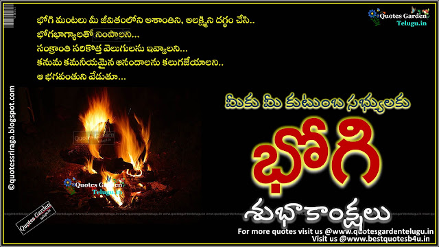 Telugu Bhogi Pongal Kanuma 2016 Greetings Wallpapers