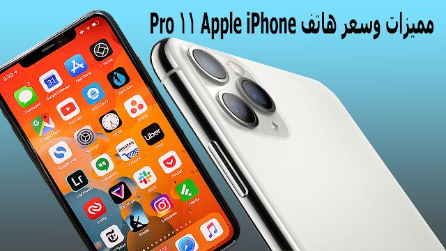 موبايل Apple iPhone 11 Pro