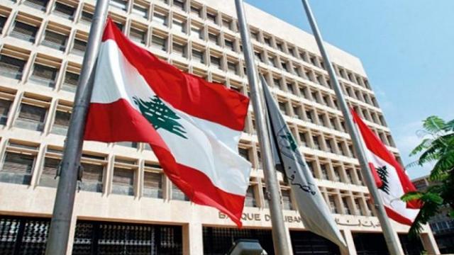 لبنان: نقص المعلومات ، شركة تدقيق دولية ترمي المنشفة