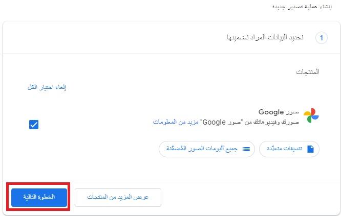 كيفية تنزيل جميع الصور والوسائط من حسابك في جوجل