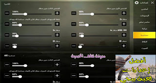 اعدادات ابن سوريا 2020 لعبة ببجي موبايل