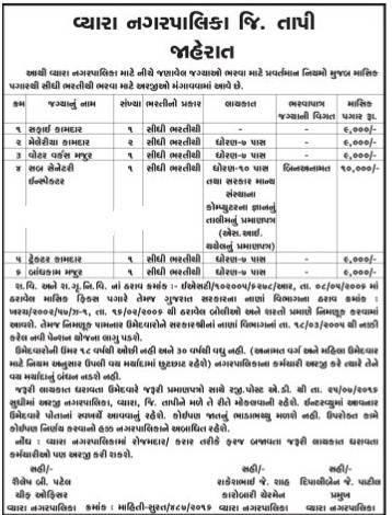 Vyara Nagarpalika Recruitment 2016 for Various Posts