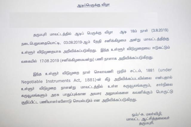 ஆகஸ்ட் 3ம் தேதி உள்ளூர் விடுமுறை...மாவட்ட ஆட்சியர் அறிவிப்பு