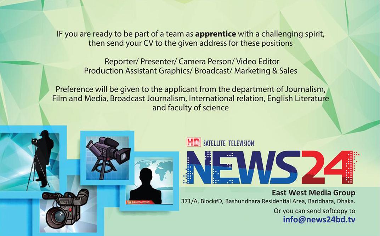 Advertising Archive Bangladesh: News24