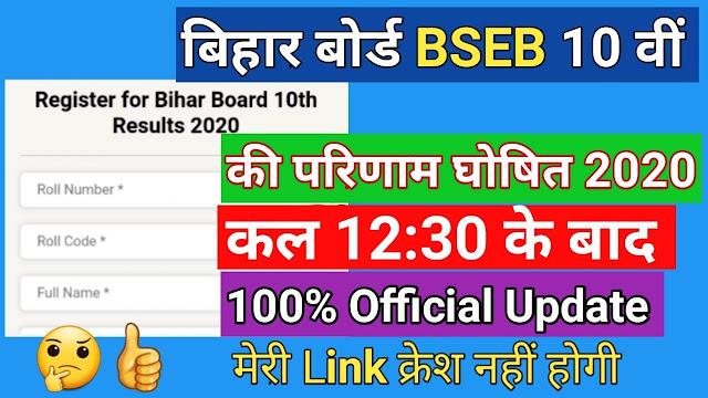 बिहार बोर्ड मैट्रिक रिजल्ट BSEB 10 वीं परिणाम कल 12:30 के बाद घोषित