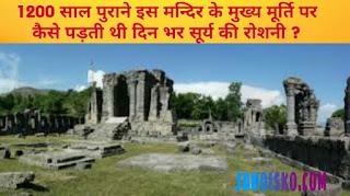 मार्तंड सूर्य मंदिर कश्मीर