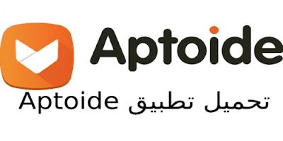 تحميل برنامج ابتويد 2020 Aptoide لتنزيل التطبيقات مجانا للاندرويد