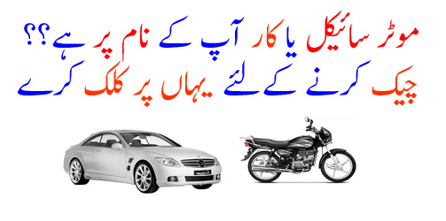 Online vehicle verification System Check Bike/Motorcar/Truck/Bus Registration in Pakistan Excise & Taxation & Narcotics Control Department
