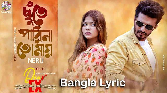 Chute Parina Tomay Lyrics (ছুঁতে পারিনা তোমায়) Neru Dear Ex Natok Song