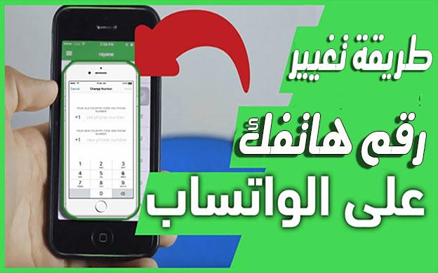كيفية تغيير رقم هاتفك على WhatsApp دون فقد سجلات الدردشه