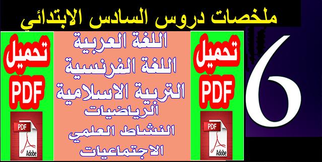 ملخصات جميع دروس المستوى السادس ابتدائي لكل المواد PDF