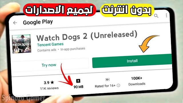 تحميل لعبة Watch Dogs 2 الاصلية كاملة لجميع هواتف الاندرويد وشغالة 100% بحجم صغير جدا بدون انترنت