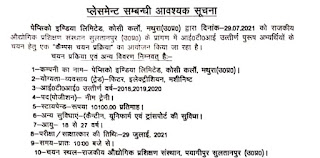 ITI Jobs Campus Placement Drive at Govt. ITI Payagipur Sultanpur, U.P. For PepsiCo India Holdings Pvt. Limited Company