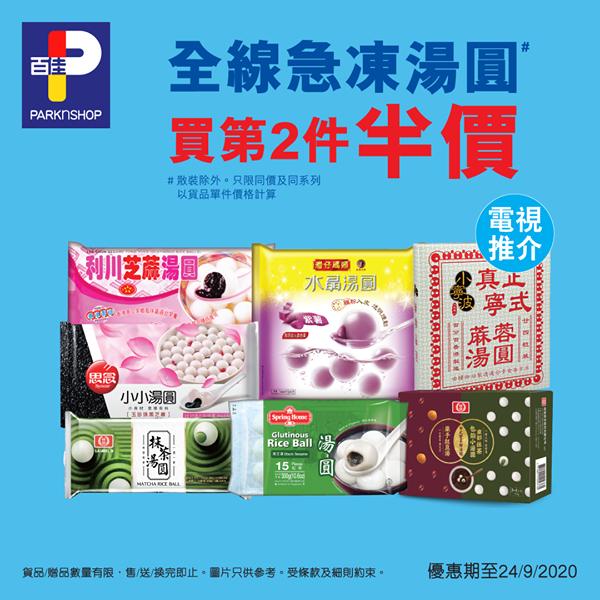 百佳: 湯圓買第2件半價 至9月24日
