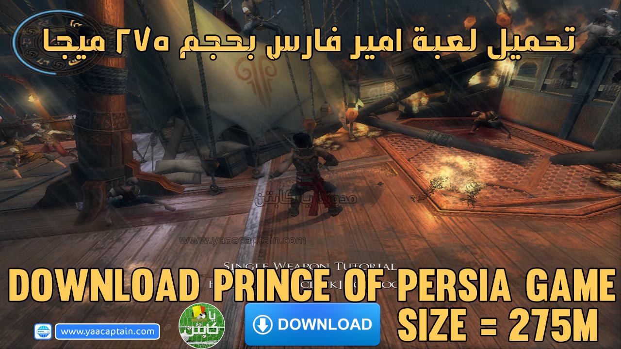 تحميل لعبة prince of persia 1