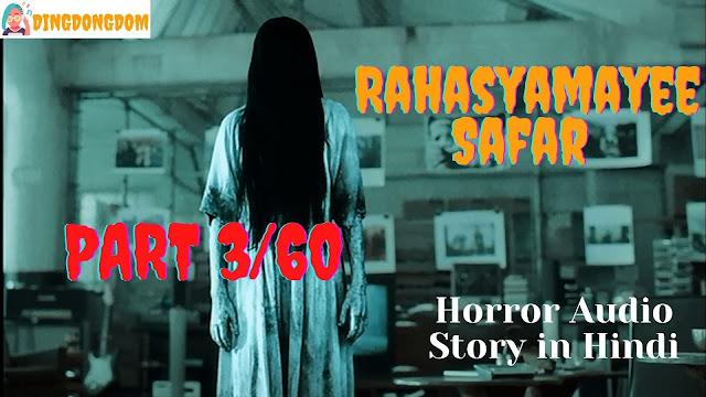 Read Horror Story in Hindi - Rahasyamayee Safar Part 3/60   पढ़ें भूतों की कहानियां - रहस्यमयी सफर भाग - 3/60   Dingdongdom Stories Hd images jpg