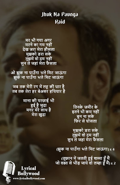 Jhuk Na Paunga Lyrics in Hindi