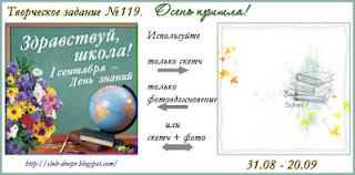 http://club-dnepr.blogspot.ru/2016/08/119.html