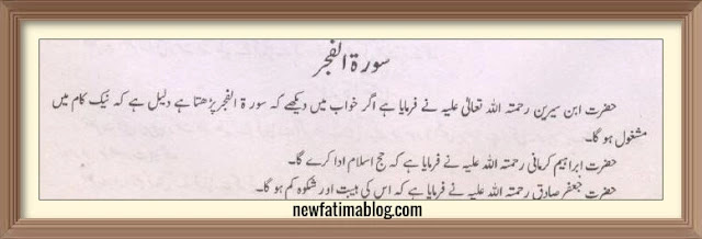 khwab mein surah fajar parhnay ki tabeer, khwab mein surah fajar parhna. dreaming of reading surah fajar,