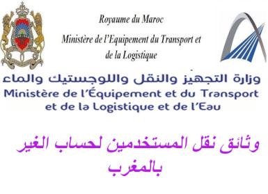 وثائق نقل المستخدمين لحساب الغير بالمغرب