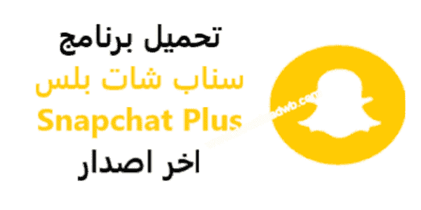 تحميل احدث برنامج سناب شات بلس الذهبي 2021 للاندرويد: Download Snapchat Plus, ابو عرب