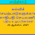 கல்விச் செயற்பாடுகளுக்கான ஜனாதிபதி செயலணிக்கு புதிய உறுப்பினர்கள்