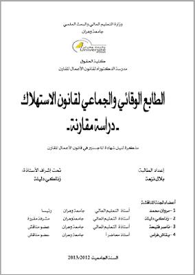 مذكرة ماجستير: الطابع الوقائي والجماعي لقانون الاستهلاك (دراسة مقارنة) PDF