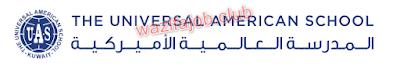 وظائف مدرسين في الكويت تخصصات متعددة المدرسة الأمريكية