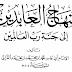 Download Kitab Minhajul Abidin Lil Imam Al-Ghazali