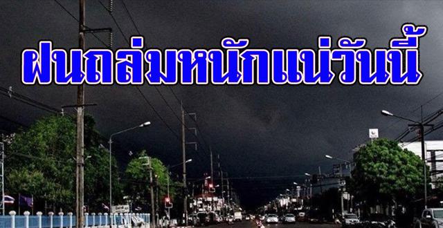 กรมอุตุฯเตือน พื้นที่เสี่ยง ฝนถล่มหนักแน่วันนี้