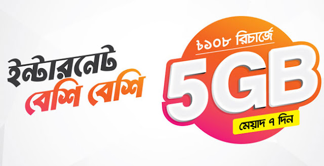 Banglalink 5GB EID Internet offer