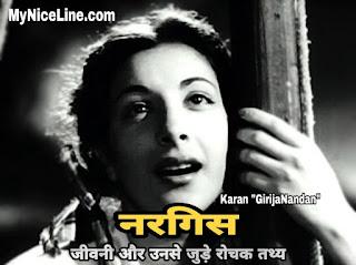 फिल्म अभिनेत्री नरगिस की जीवनी व उनसे जुड़े बेहद रोचक तथ्य| मदर इंडिया अभिनेत्री नरगिस दत्त का जीवन परिचय | Nargis biography and life history in hindi