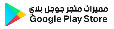 تحديث سوق قوقل بلاي 2020 أخر إصدار - تنزيل سوق بلاي Google Play Store 19.9.21