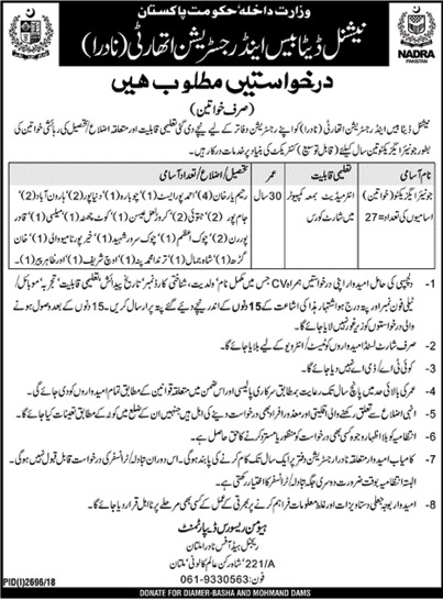 Jobs In National Database And Registration Authority NADRA 16 Dec 2018 Nadra Jobs For Female Junior Executives