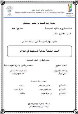 مذكرة ماستر: الأحكام الجنائية لحماية المستهلك في الجزائر PDF