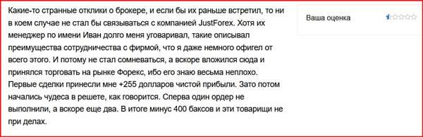 justforex-idn.com отзывы о сайте