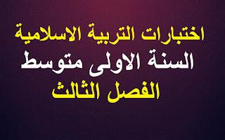 اختبارات التربية الاسلامية الاولى متوسط الفصل الثالث